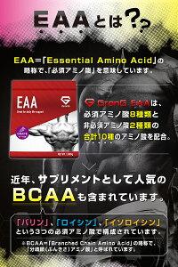 GronG(グロング)EAA1kgグレープ風味(100食分)10種類アミノ酸サプリメント国産