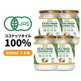 GronG(グロング) オーガニックエクストラバージンココナッツオイル 500ml 4個セット