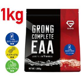 【レビューでシェイカーGET】GronG(グロング) COMPLETE EAA 風味付き 1kg