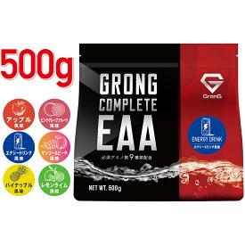 【25日はポイント最大25倍】GronG(グロング) COMPLETE EAA 風味付き 500g