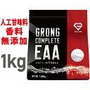 GronG(グロング) COMPLETE EAA ノンフレーバー 1kg