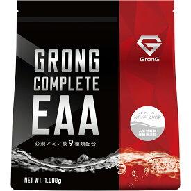 <セール対象商品>GronG(グロング) COMPLETE EAA ノンフレーバー 1kg