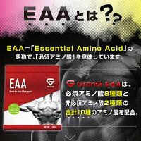 GronG(グロング)EAA必須アミノ酸風味付き1kg