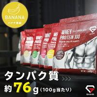 GronG(グロング)プロテイン1kgバナナ風味ホエイプロテイン100国産おきかえダイエット筋トレトレーニング