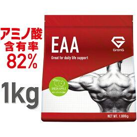 <セール対象商品>GronG(グロング) EAA 1kg グリーンアップル 風味 (100食分) 10種類 アミノ酸 サプリメント 国産