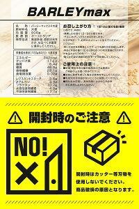 【レビューで特典GET】GronG(グロング)大麦スーパー大麦バーリーマックス900g食物繊維押麦もち麦