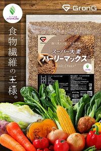 GronG(グロング)大麦スーパー大麦バーリーマックス180g食物繊維押麦もち麦