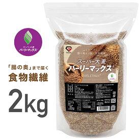 【3月1日10時からポイント16倍】GronG(グロング) 大麦 スーパー大麦 バーリーマックス 2000g 食物繊維 押麦 もち麦