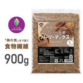 GronG(グロング) 大麦 スーパー大麦 バーリーマックス 900g 食物繊維 押麦 もち麦