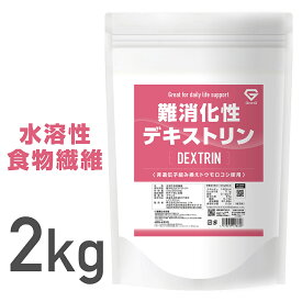GronG(グロング) 難消化性デキストリン 水溶性食物繊維 2kg 無添加 グルテンフリー