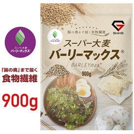 【3月1日10時からポイント16倍】GronG(グロング) 大麦 スーパー大麦 バーリーマックス 900g 食物繊維 押麦 もち麦