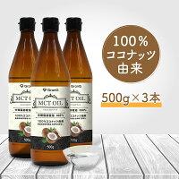 GronG(グロング)MCTオイル500g3本セットココナッツ由来中鎖脂肪酸100%