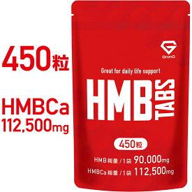 【レビューでシェイカーGET】GronG(グロング) HMB タブレット 450粒 HMBCa 112,500mg