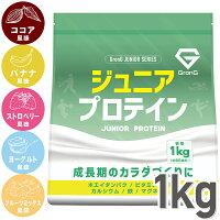 GronG(グロング)ジュニアプロテイン1kg風味付き