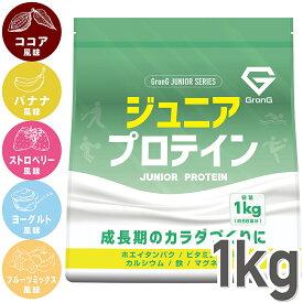 【25日はポイント最大25倍】GronG(グロング) ジュニアプロテイン 1kg 風味付き
