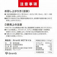 GronG(グロング)MCTオイル500g中鎖脂肪酸100%