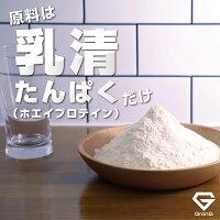 GronG(グロング)ホエイプロテイン100無添加ナチュラル3kg