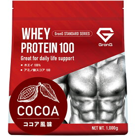 GronG(グロング) ホエイプロテイン100 スタンダード ココア風味 1kg