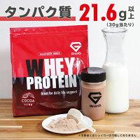 GronG(グロング)ホエイプロテイン100ベーシック風味付き1kg