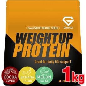 【25日はポイント最大25倍】GronG(グロング) ホエイプロテイン100 ウェイトアップ 風味付き 1kg