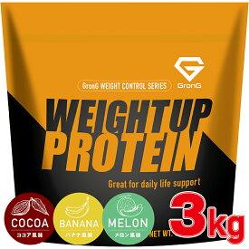 【25日はポイント最大25倍】GronG(グロング) ホエイプロテイン100 ウェイトアップ 風味付き 3kg