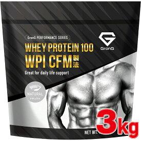 【25日はポイント最大25倍】GronG(グロング) ホエイプロテイン100 WPI CFM製法 人工甘味料・香料無添加 ナチュラル 3kg