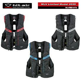 【P2倍☆期間中】 ヒットエアー エアバッグ hit-air MLV Limited Model 2020 ACG2 タイプA バイク airbag 限定カラー 安全 安心 防御 守る プロテクター 転倒 エアバッグベスト キャンペーン