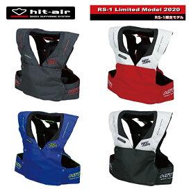 【P2倍☆期間中】 ヒットエアー エアバッグ hit-air RS-1 Limited Model 2020 バイク サーキット レースモデル レース airbag 限定カラー 安全 安心 防御 守る プロテクター 転倒 ベスト アニバーサリー