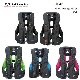 ヒットエアー hit-air バイク エアバッグ airbag ハーネス OCG 送料無料 安全 安心 防御 守る プロテクター 転倒 ベスト 限定 アニバーサリー MLV-C 15th 記念 Limited Mode 0のつく日