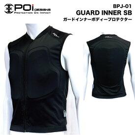 【P2倍☆期間中】 バイク プロテクター アンダー インナーウェア 胸部 脊髄 インナー ジャケット 胸 背中 胸部パッド 脊髄パッド 安全 衝撃 転倒 守る 保護 BODY PROTECTOR BPj-01 Poi DESIGNS