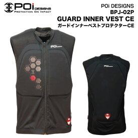 【P2倍☆期間中】 バイク プロテクター アンダー インナーウェア 胸部 脊髄 インナー ジャケット 胸 背中 胸部パッド 脊髄パッド 安全 衝撃 転倒 守る 保護 ガードインナー ベスト CE BPj-02 Poi DESIGNS
