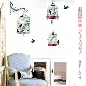 ウォールステッカー スリーバードゲージ 鳥かご 壁紙インテリアシール 壁飾り インテリア雑貨 模様替えに 【あす楽対応】