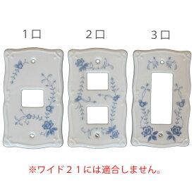 スイッチプレート 陶器 磁器 1口 2口 3口 スイッチカバー コンセントカバー 白 ホワイト オールドイングランド essence【あす楽対応】