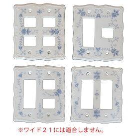 スイッチプレート 陶器 磁器 4口 3+1口 5口 6口 スイッチカバー コンセントカバー 白 ホワイト ダブル オールドイングランド essence【あす楽対応】