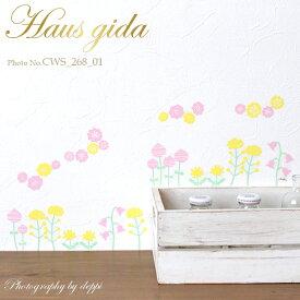 ウォールステッカー ハウスジーダ CHIKU 花のワルツ フラワー 壁紙インテリアシール 壁飾り インテリア雑貨 模様替えに Hausgida 【あす楽対応】
