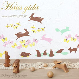 ウォールステッカー ハウスジーダ CHIKU 追いかけっこ 動物 壁紙インテリアシール 壁飾り インテリア雑貨 模様替えに Hausgida 【あす楽対応】