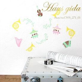 ウォールステッカー ハウスジーダ CHIKU 柔らかなメロディ 楽器 音楽 音符 壁紙インテリアシール 壁飾り インテリア雑貨 模様替えに Hausgida 【あす楽対応】