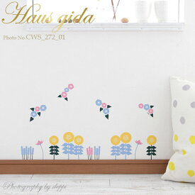 ウォールステッカー ハウスジーダ CHIKU ひまわりと爽やかな花 フラワー 壁紙インテリアシール 壁飾り インテリア雑貨 模様替えに Hausgida 【あす楽対応】