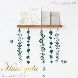ウォールステッカー ハウスジーダ CHIKU ツルクサのカーテン 植物 壁紙インテリアシール 壁飾り インテリア雑貨 模様替えに Hausgida 【あす楽対応】