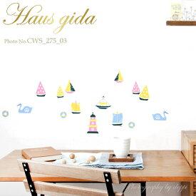 ウォールステッカー ハウスジーダ CHIKU どこか遠くへ ヨット スワン 壁紙インテリアシール 壁飾り インテリア雑貨 模様替えに Hausgida 【あす楽対応】