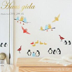 ウォールステッカー ハウスジーダ 鳥のオアシス ペンギン フクロウ 鳥 インテリアシール 壁紙 壁飾り 模様替え インテリア雑貨 Hausgida