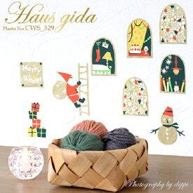 ウォールステッカー ハウスジーダ 窓からの贈りもの クリスマス インテリアシール 壁紙 壁飾り 模様替え インテリア雑貨 Hausgida