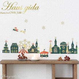 ウォールステッカー ハウスジーダ クリスマスの街角 サンタクロース インテリアシール 壁紙 壁飾り 模様替え インテリア雑貨 Hausgida 【あす楽対応】