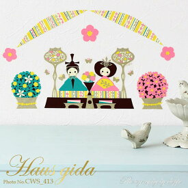 ウォールステッカー ハウスジーダ CHIKU ひなまつり インテリアシール 壁飾り グリッター 日本の行事 春 Hausgida