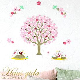 ウォールステッカー ハウスジーダ CHIKU 桜咲く インテリアシール 壁飾り グリッター 日本の行事 春 Hausgida