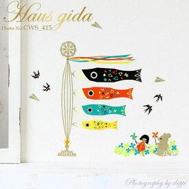 ウォールステッカー ハウスジーダ CHIKU こいのぼり インテリアシール 壁飾り グリッター 日本の行事 春 Hausgida