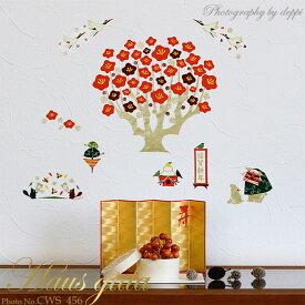ウォールステッカー ハウスジーダ CHIKU 梅正月 インテリアシール 壁飾り グリッター 日本の行事 冬 Hausgida