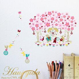 ウォールステッカー ハウスジーダ CHIKU 春のお祝い インテリアシール 壁飾り グリッター 日本の行事 春 Hausgida