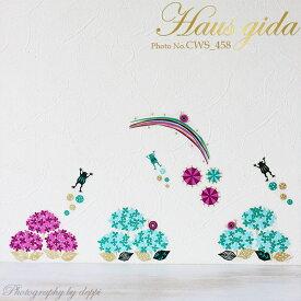 ウォールステッカー ハウスジーダ CHIKU あじさい インテリアシール 壁飾り グリッター 日本の行事 夏 Hausgida
