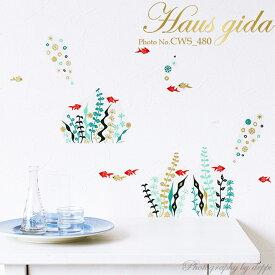 ウォールステッカー ハウスジーダ CHIKU 金魚アクアリウム インテリアシール 壁飾り グリッター 日本の行事 夏 Hausgida